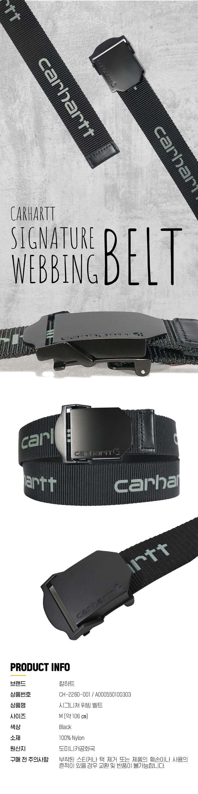 칼하트(CARHARTT) 시그니처 웨빙 벨트 블랙 / CH2260-001