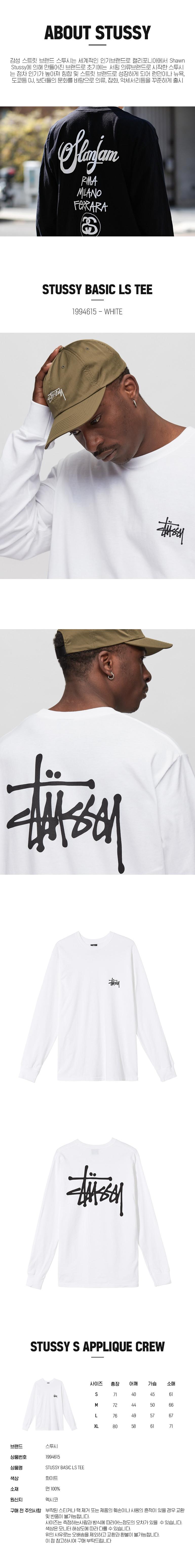 스투시(STUSSY) 베이직 롱슬리브 티셔츠 화이트 / 1994615-WHITE