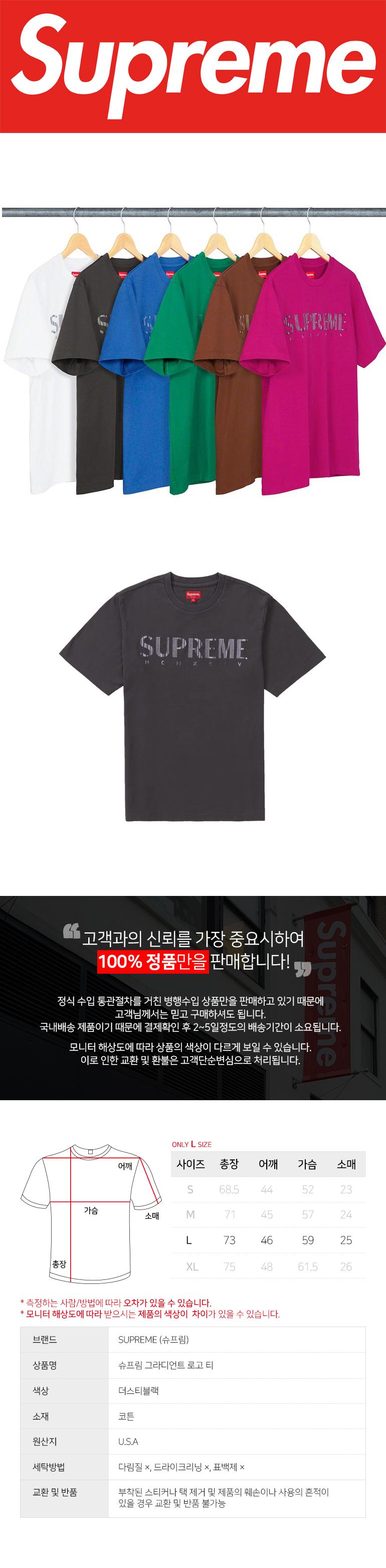 슈프림(SUPREME) 슈프림 그라디언트 로고 티셔츠 블랙 / SS19KN65-DUSTYBLACK